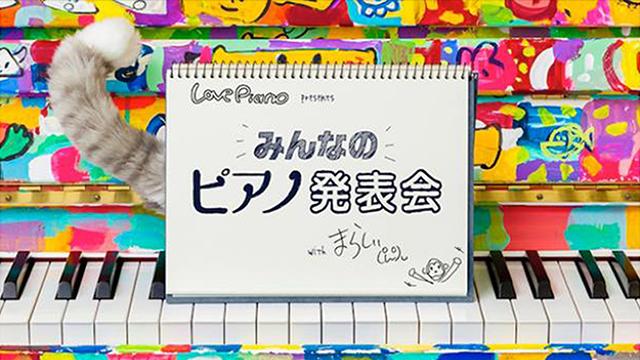 YAMAHA主催、ピアノ動画投稿キャンペーン「LovePiano」のテーマ楽曲を担当。