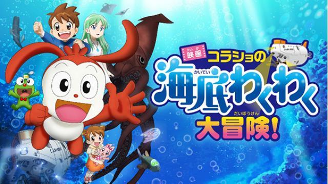 コラショ20周年記念作品、劇場版アニメ「映画 コラショの海底わくわく大冒険!」主題歌担当。