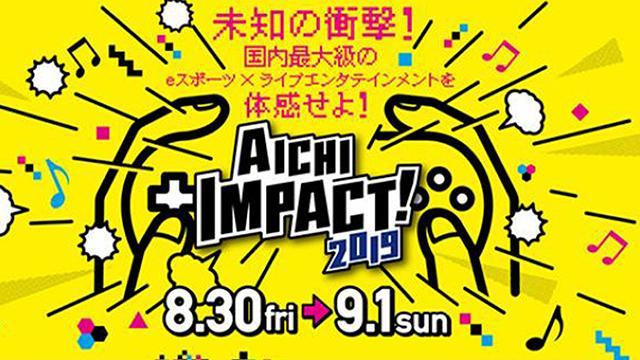 国内最大級展示面積を誇るAichi Sky Expoこけら落としイベント「AICHI IMPACT! 2019」テーマソング担当。