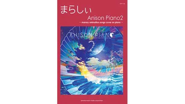 楽譜 ピアノソロ まらしぃ 「Anison Piano2」
