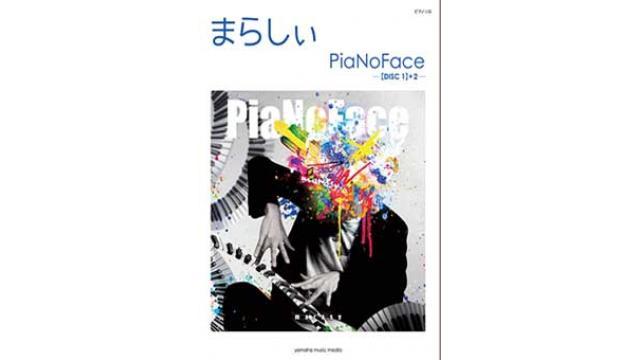 楽譜 ピアノソロ まらしぃ 「PiaNoFace」