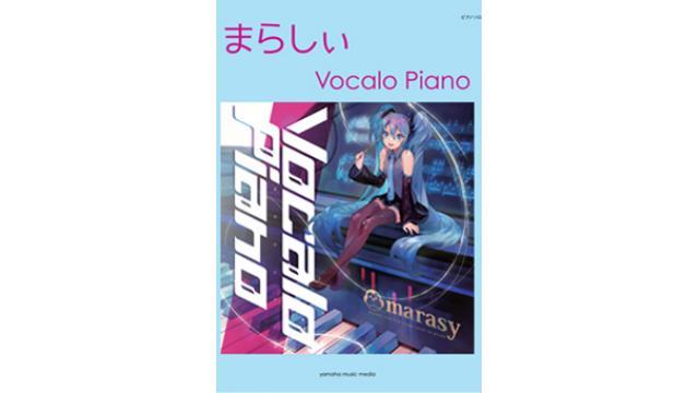 楽譜 ピアノソロ まらしぃ 「Vocalo Piano」