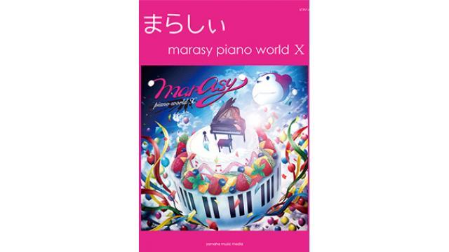 楽譜 ピアノソロ まらしぃ 「marasy piano world Ⅹ」