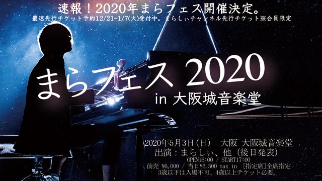 まらフェス2020一般チケット先行受付 今週土曜(11日)から