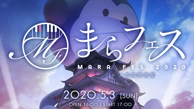 まらフェス2020 in 大阪城音楽堂