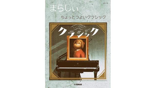 楽譜ピアノソロ まらしぃ「ちょっとつよいクラシック」2/9発売。