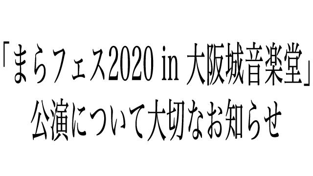 「まらフェス2020 in 大阪城音楽堂」公演について大切なお知らせ