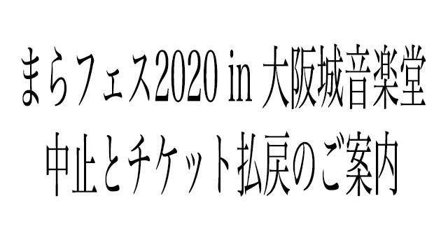 まらフェス2020 in 大阪城音楽堂中止とチケット払戻のご案内