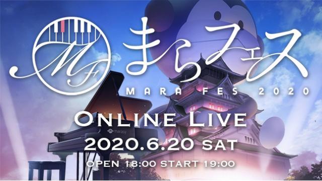発表! 6月20日(土) まらフェス2020 ONLINE LIVE