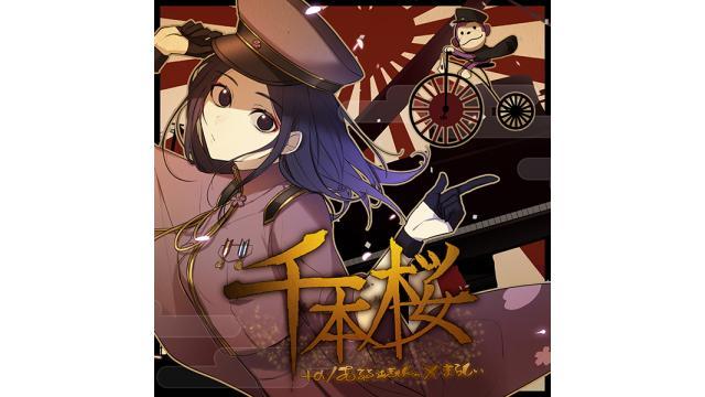 +α/あるふぁきゅん。×まらしぃ 「千本桜」「霖と五線譜」デジタルリリース。
