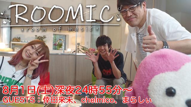 8/1(土)中京テレビ放送の「ROOMIC」にまらしぃが出演!※見逃し配信有