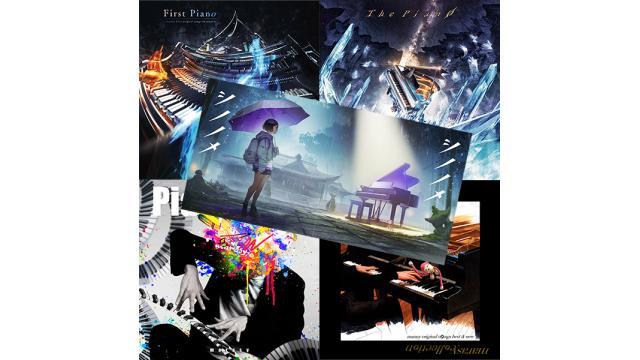 シノノメ全世界ストリーミング&ダウンロード、過去4作オリジナルアルバムサブスク解禁。