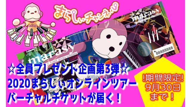 まらしぃチャンネル開設一周年記念!オンラインツアーヴァーチャルチケット全員プレゼント!!