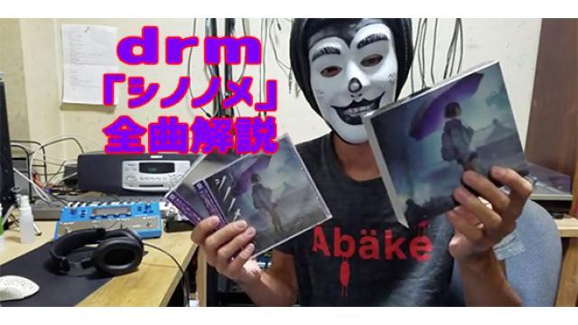 drm、まらしぃ新アルバム全曲ざっくり感想&選りすぐりピンポイント解説!