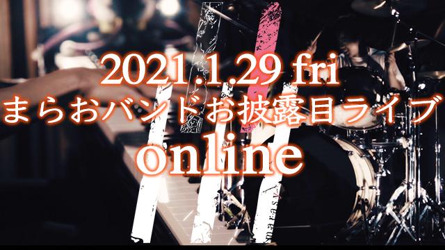 まらおバンドお披露目ライブオンライン決定、グッズ販売開始。