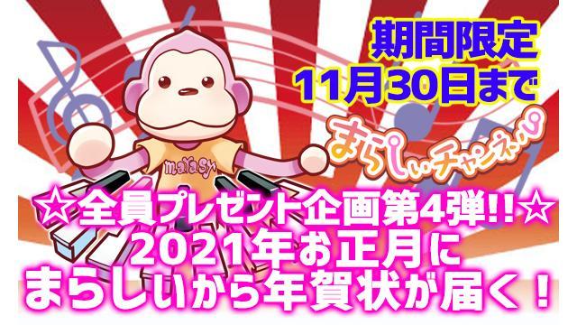 2021ウシ年!【会員全員プレゼント】まらしぃから年賀状が届く!!