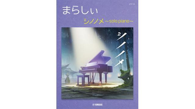 楽譜ピアノソロ まらしぃ「シノノメ〜solo piano〜」12/13発売。