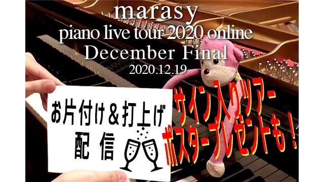 まらしぃオンラインライブ最終公演。 (12/22追記)ポスター当選者発表!!