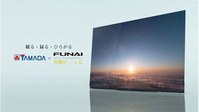 全国テレビCM「FUNAI 4K有機ELテレビ」 楽曲「tadu」書き下ろし。