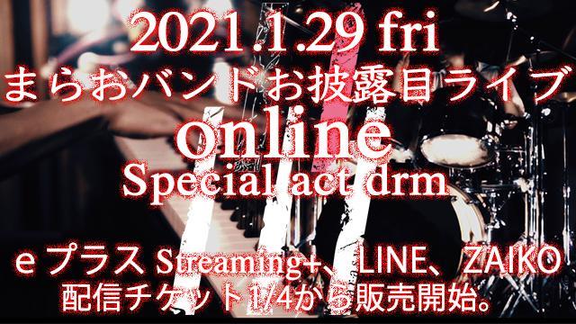 2021.1.29(金)まらおバンドお披露目ライブ視聴チケット1/4(月)から販売開始。