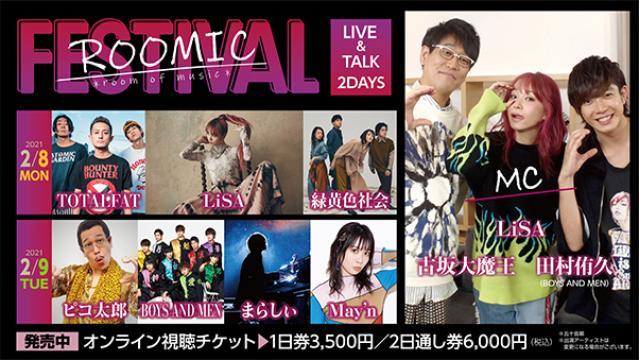2/9(火)オンライン生配信フェス「ROOMIC FESTIVAL」まらしぃ出演決定。