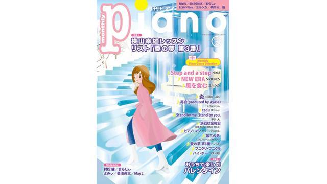 月刊Piano2月号にまらしぃインタビュー、taduスコア掲載。(1/20発売)