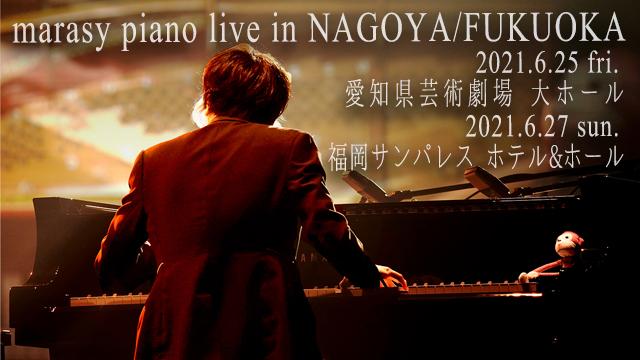 まらしぃピアノライブ、名古屋(6/25)福岡(6/27)2公演開催。