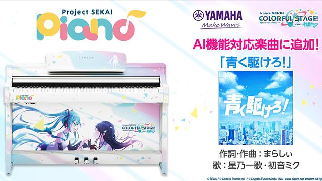 プロジェクトセカイピアノに「青く駆けろ!」追加。