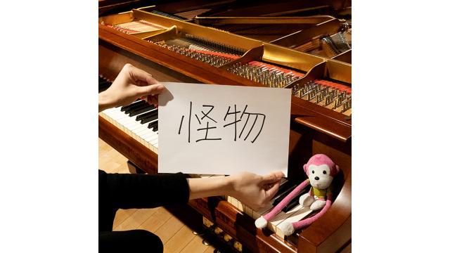怪物 (Anison Piano Digital)