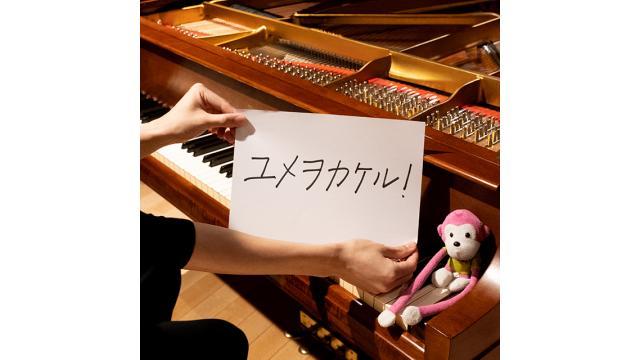 ユメヲカケル! (Anison Piano Digital)
