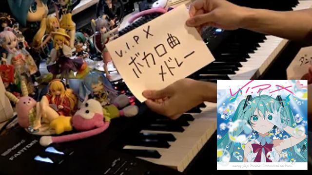 まらしぃ「V.I.P Ⅹ」アルバム全15曲メドレー演奏動画公開。