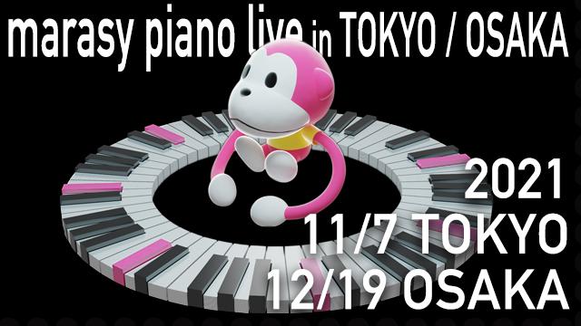 まらしぃピアノライブ、東京(11/7)大阪(12/19)公演開催。