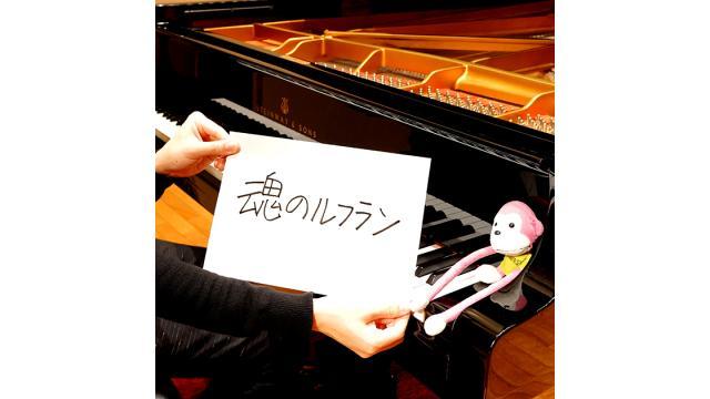 魂のルフラン (Anison Piano Digital)