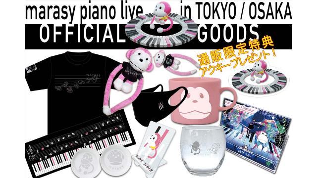 まらしぃ2021東京、大阪ライブオフィシャルグッズ通販サイトOPEN