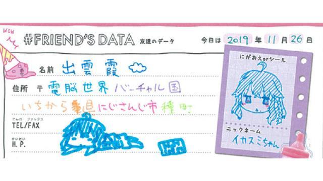 【#にじアワ】出雲霞/鈴木勝/卯月コウのプロフィール帳