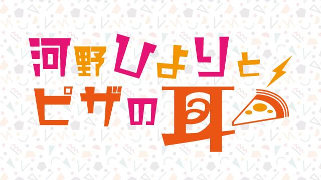 「あみあみチャンネルニューエイジ」ブロマガ 河野ひより 第22回【好きなお祭りや屋台、教えて?】