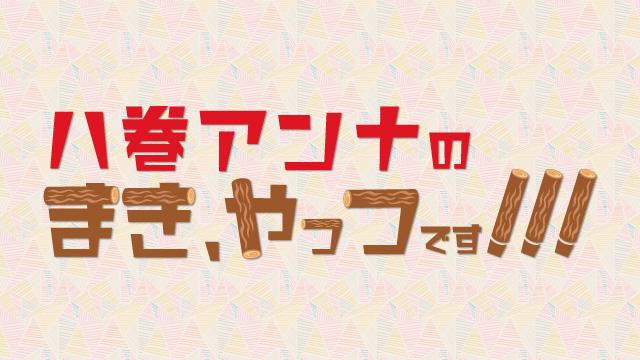 「あみあみチャンネルニューエイジ」ブロマガ 八巻アンナ 第7回【テーマ:初イベントを終えて・・・】