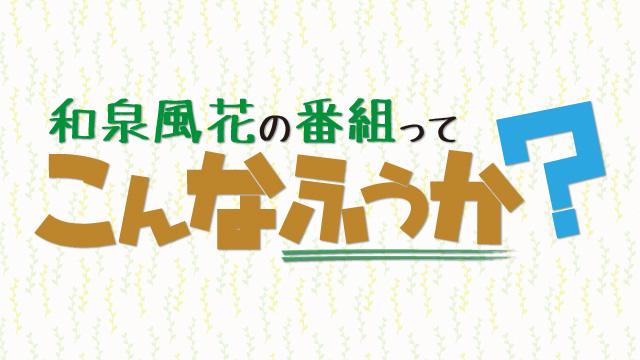 「あみあみチャンネルニューエイジ」ブロマガ 和泉風花 第7回【テーマ:初イベントを終えて・・・】