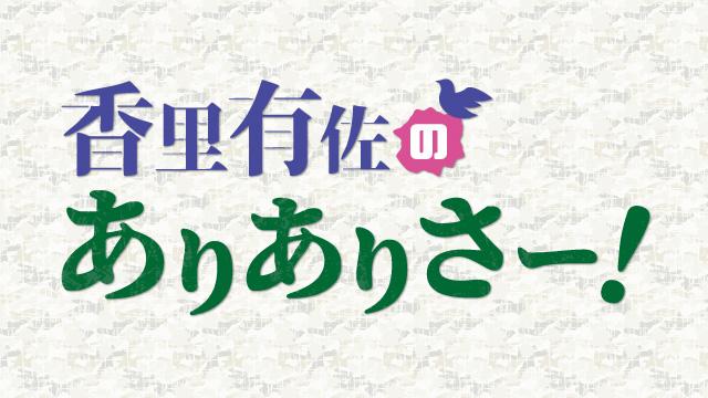 「あみあみチャンネルニューエイジ」ブロマガ 香里有佐 第10回【テーマ:〇〇から卒業したい!!】
