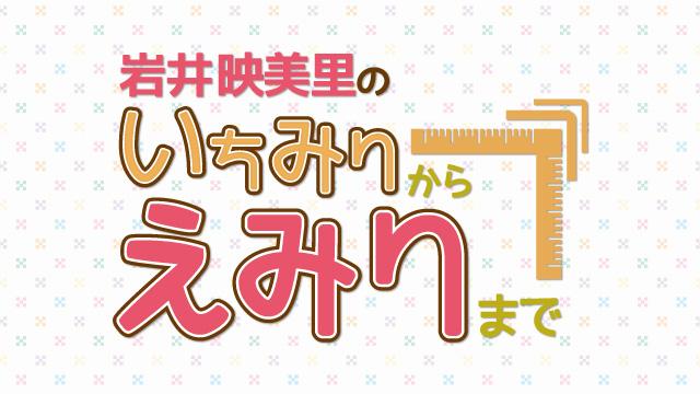 「あみあみチャンネルニューエイジ」ブロマガ 岩井映美里 第7回【テーマ:初イベントを終えて…】