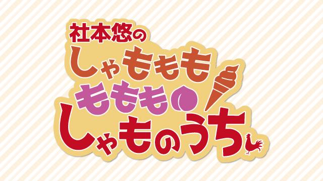 「あみあみチャンネルニューエイジ」ブロマガ 社本悠 第24回 【私にとってのあこがれ】