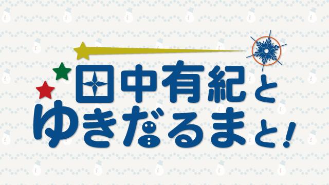 「あみあみチャンネルニューエイジ」ブロマガ 田中有紀 第19回【来年こそはやりたいこと!】