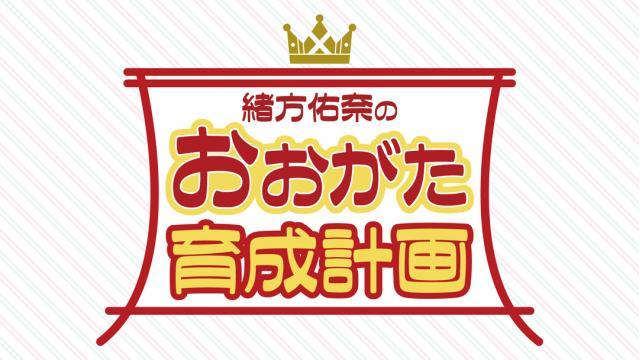 「あみあみチャンネルニューエイジ」ブロマガ 緒方佑奈 第2回【あなただけの〇〇の秋!】