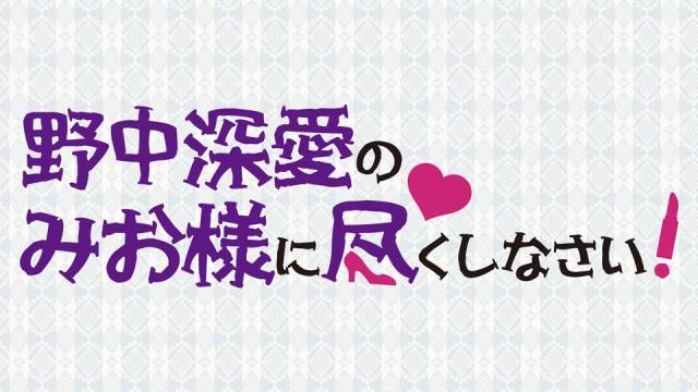 「あみあみチャンネルニューエイジ」ブロマガ 野中深愛 第2回 【あなただけの◯◯の秋!】