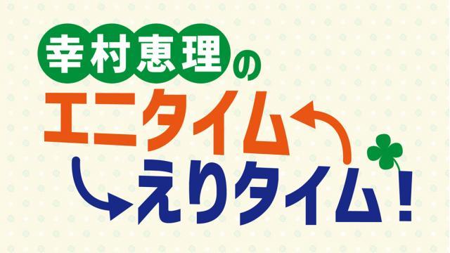 「あみあみチャンネルニューエイジ」ブロマガ 幸村恵理 第11回 【私にとってのあこがれ】