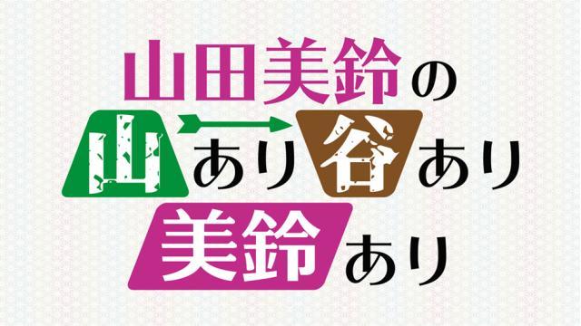 「あみあみチャンネルニューエイジ」ブロマガ 山田美鈴 第11回 【私にとってのあこがれ】