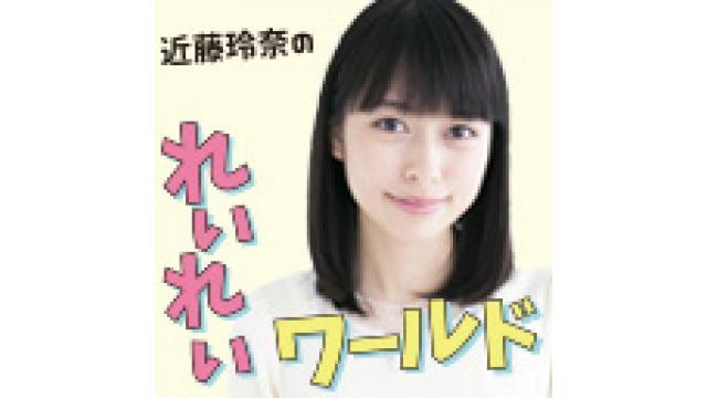 【新番組】近藤玲奈のれいれいワールド~にちょっとこいや♥~ 始まります!!!!