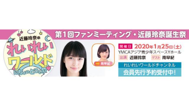 【れいれい誕生祭】番組ファンミーティング第1回やりますよ~!!! ゲストは、南早紀さん