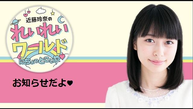 ゲスト:田中ちえ美さん 近藤玲奈のれいれいワールド~にちょっとこいや♥~#7(4月21日)