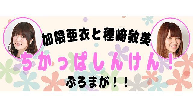 【イベント情報】「加隈亜衣と種﨑敦美のちかっぱしんけん!」春のちかしん祭り2020